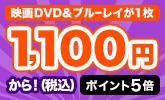 DVD・ブルーレイが1枚1,100円(税込)から!