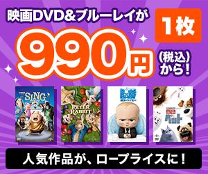 映画DVD&ブルーレイがどれでも1枚990円から