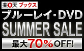 ブルーレイ・DVD最大70%OFF!