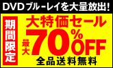 大特価セール!期間限定で最大70%OFF!!