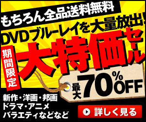 DVD・ブルーレイ大特価セール!期間限定で最大70%OFF!!