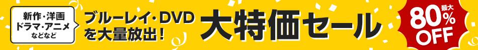 [DVD] 最大80%OFF