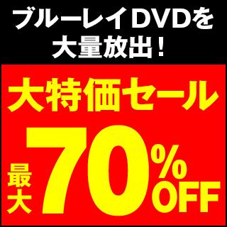 DVD・ブルーレイが最大70%OFF