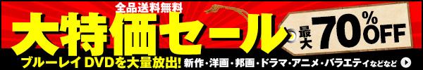 DVDブルーレイ大特価セール!最大70%OFF!10/19(金)まで!