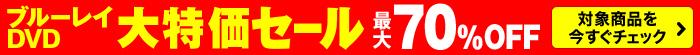 DVDブルーレイ 大特価セール最大70%OFF