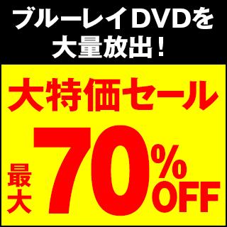 ブルーレイ&DVD大特価セール最大70%OFF!