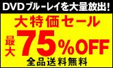 DVDブルーレイ大特価セール!最大75%OFF!!