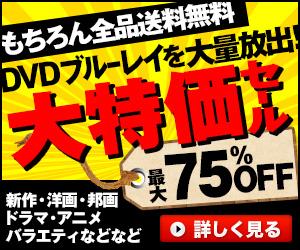 DVD・ブルーレイ大特価セール!最大75%OFF!!