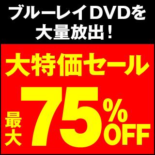 ブルーレイDVD大特価セール 最大75%OFF!