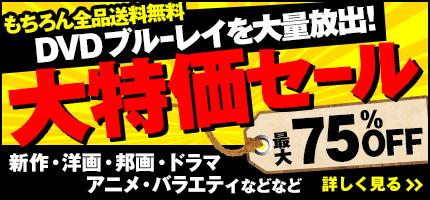 最大75%OFF!DVD大特価セール開催中!