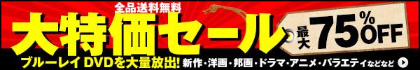 7月23日23時59分まで!DVDブルーレイ大特価セール!最大75%OFF!