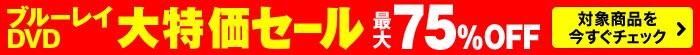DVDブルーレイ 大特価セール最大75%OFF