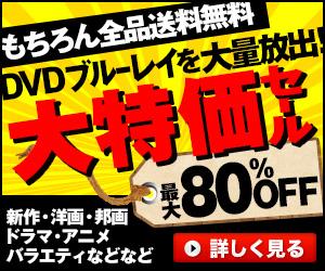 DVD・ブルーレイ大特価セール!