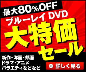 DVD・ブルーレイ大特価セール 最大80%OFF!!