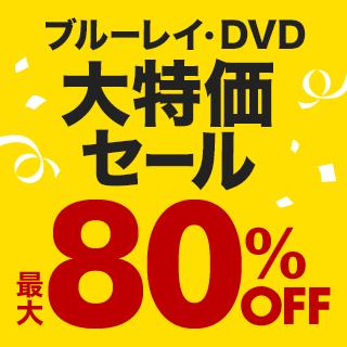 ブルーレイ&DVD大特価セール最大80%OFF!