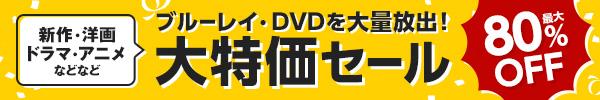 DVD・ブルーレイ大特価セール!最大80%OFF!!3/26(火)11:59まで!