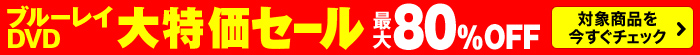 DVDブルーレイ 大特価セール最大80%OFF