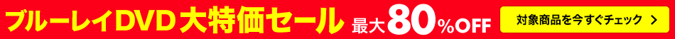 ブルーレイ・DVD大特価セール!