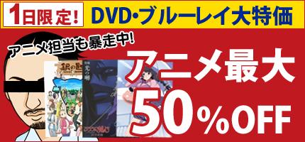3/3【DVD】ワン・ダイレクション発売記念企画
