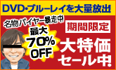 暴走セール!DVD・ブルーレイが最大70%OFF!!
