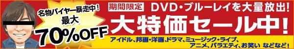 期間限定DVD・ブルーレイを大量放出!大特価セール