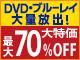 DVD、ブルーレイが今だけの暴走価格!