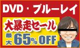 DVD大特価セール