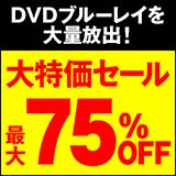 DVD・ブルーレイが最大75%OFF