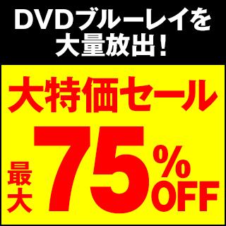 DVD・ブルーレイ大特価セール!最大75%OFF