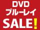 DVD・ブルーレイ SUMMER SALE 最大70%OFF