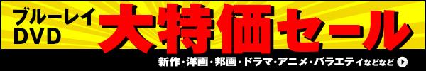DVD・ブルーレイ大特価セール開催中!