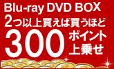 最大60%OFFのBOX-DVD満載&ポイントもGET♪!