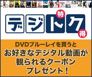 対象DVD/ブルーレイ税込2,700円以上購入でデジタル動画 クーポンプレゼント!