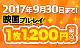 映画ブルーレイ1枚で1200円!