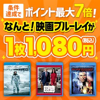 映画ブルーレイ1枚1,080円複数購入で最大7倍ポイント