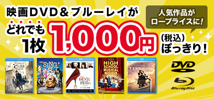 ブルーレイ・DVDどれでも1,000円(税込)から!
