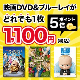 映画DVD&ブルーレイがどれでも1枚1,100円