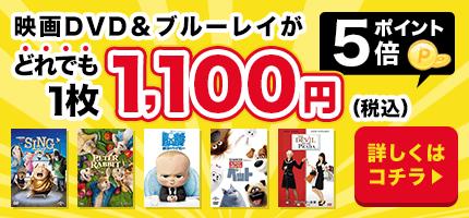 楽天ブックス: 映画DVD&ブルーレイが1枚1,000円ぽっきり!