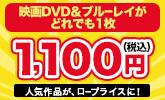 映画DVD&ブルーレイが1枚1,100円(税込)