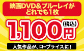 DVD・ブルーレイがすべて1枚1,100円(税込)!