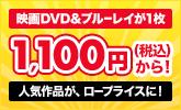 名作・準新作が1枚1,100円(税込)から!