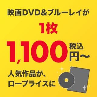 1,100円