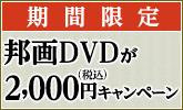 【期間限定】邦画DVDが2,000円(税込)キャンペーン