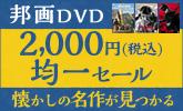 邦画DVDが2,000円(税込)均一セール