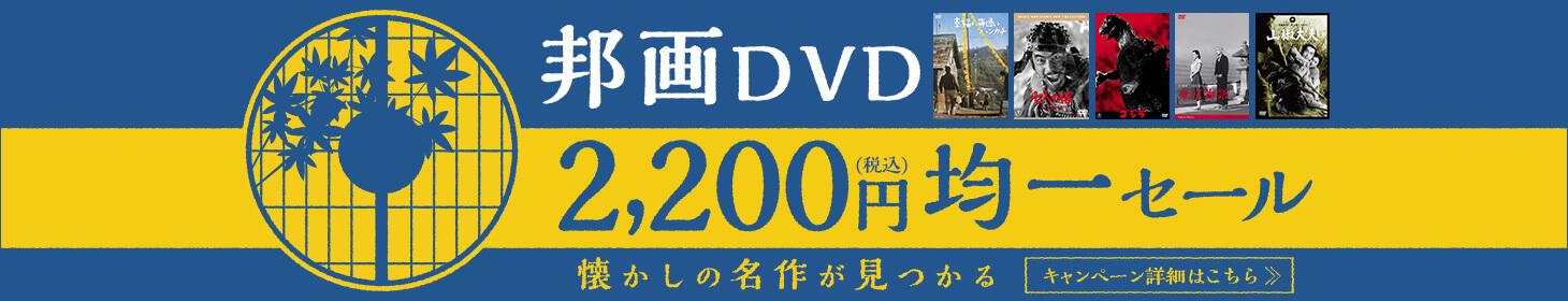 邦画2200円セール
