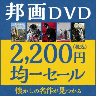 邦画DVDが2,200円(税込)均一セール