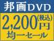 懐かしの邦画が2,200円(税込)均一!