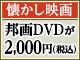 邦画DVDキャンペーン