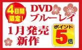 1月発売新作DVD&ブルーレイがポイント5倍!