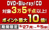 10日間限定★CD/DVDがポイント最大10倍!
